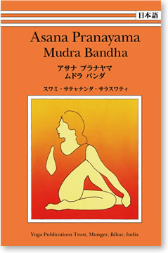 『アサナ プラナヤマ ムドラ バンダ』表紙イメージ